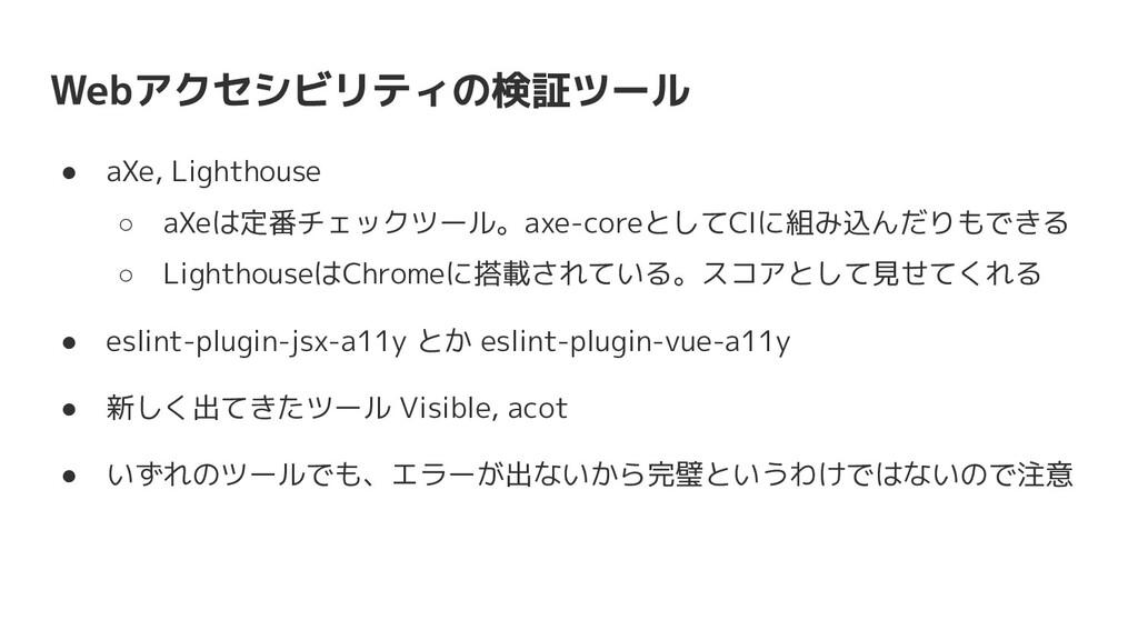 ● aXe, Lighthouse ○ aXeは定番チェックツール。axe-coreとしてCI...