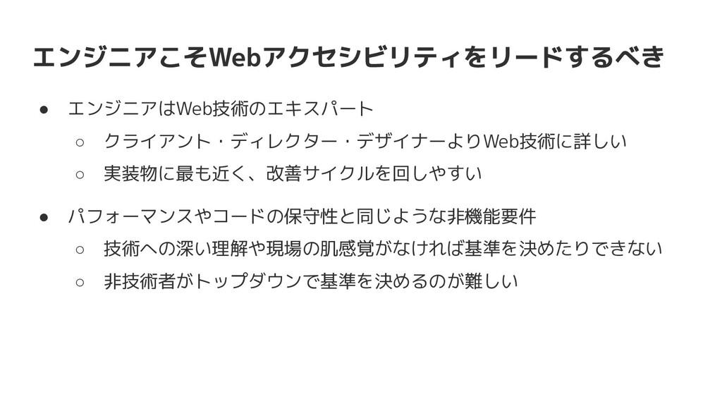 ● エンジニアはWeb技術のエキスパート ○ クライアント・ディレクター・デザイナーよりWeb...