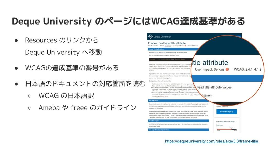 ● Resources のリンクから Deque University へ移動 ● WCAGの...
