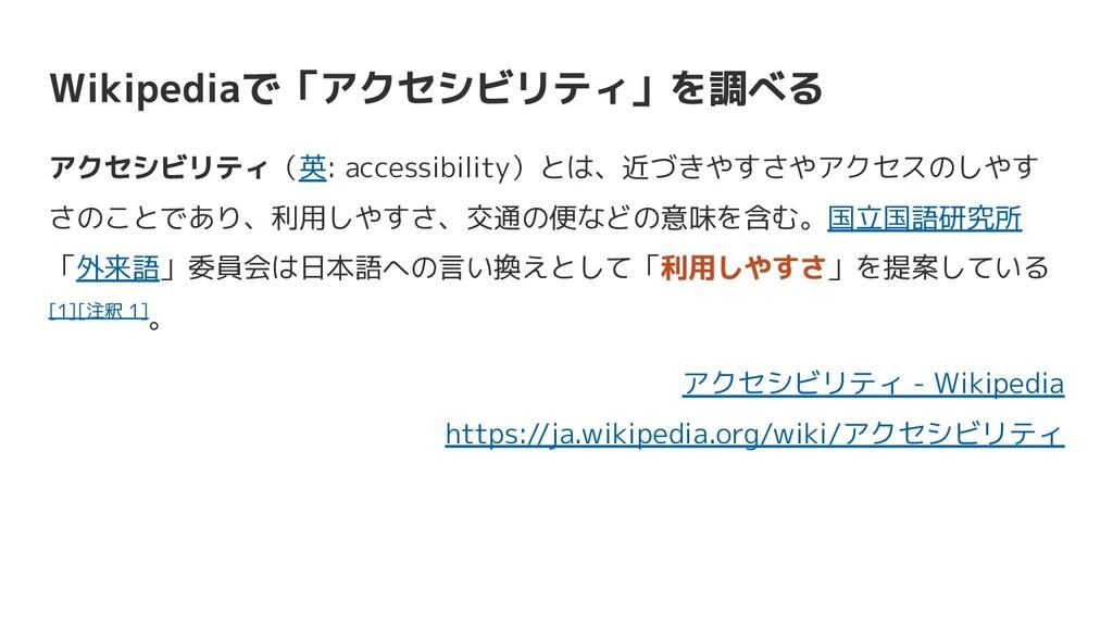 (英: accessibility)とは、近づきやすさやアクセスのしやす さのことであり、利用...