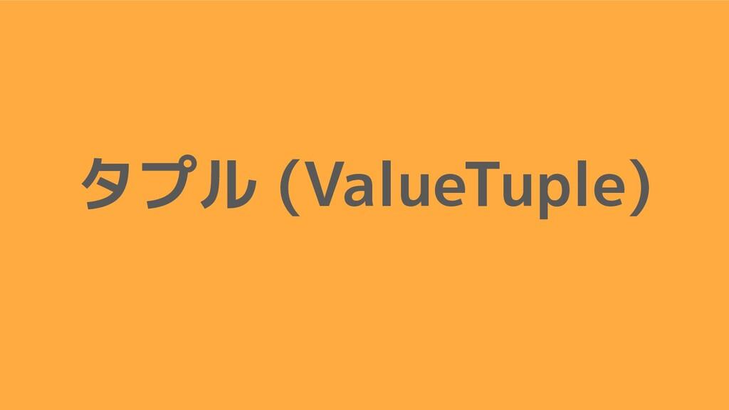 タプル (ValueTuple)