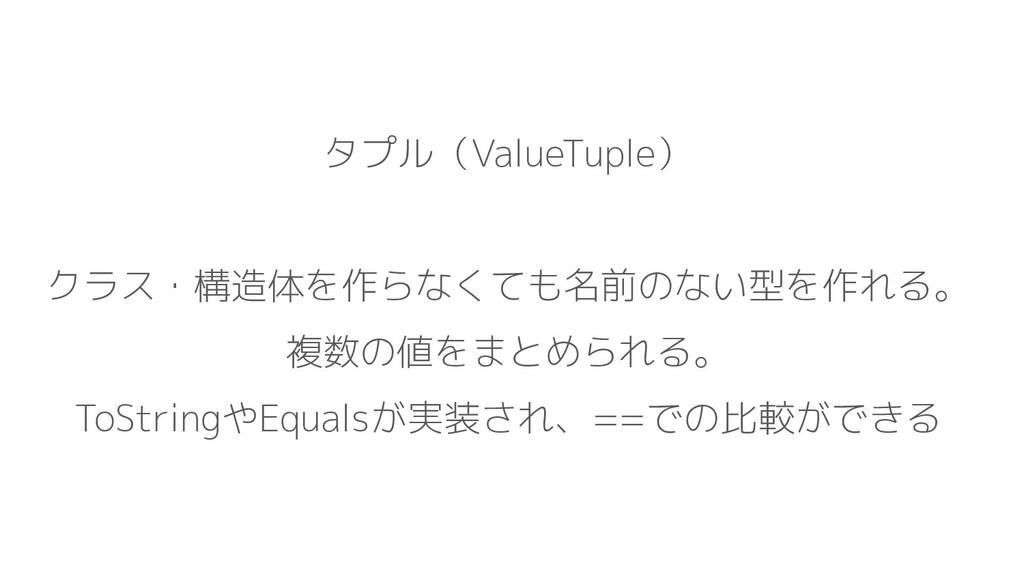 タプル(ValueTuple) クラス・構造体を作らなくても名前のない型を作れる。 複数の値を...