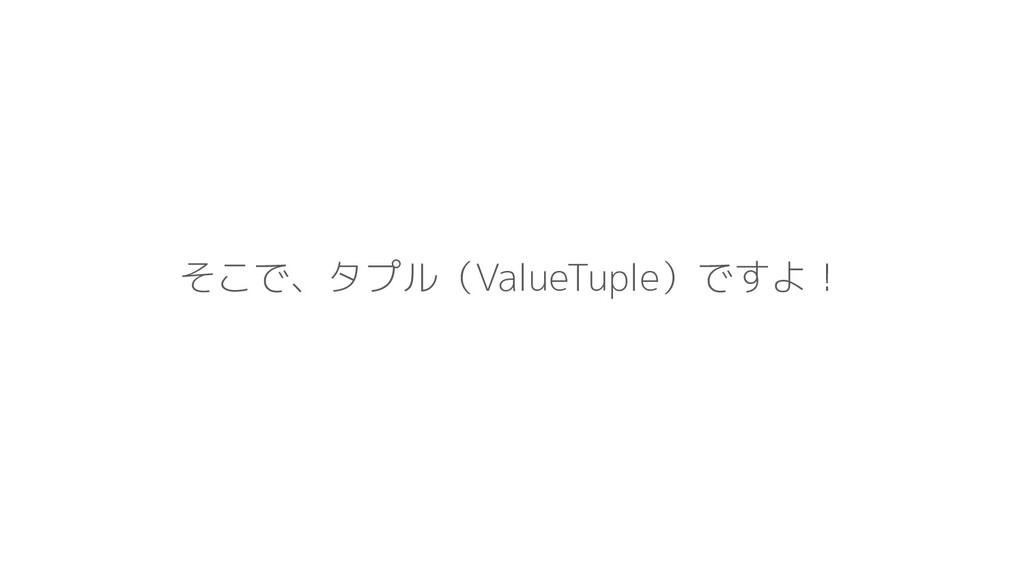 そこで、タプル(ValueTuple)ですよ!