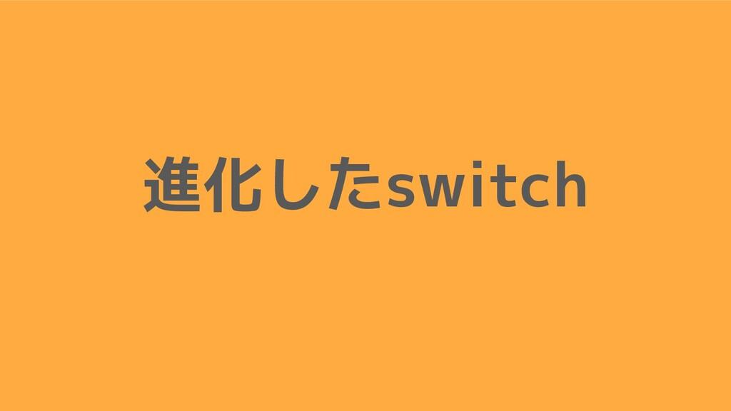 進化したswitch