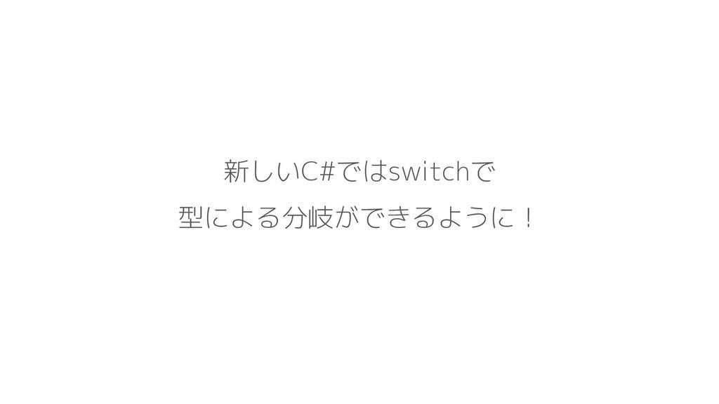新しいC#ではswitchで 型による分岐ができるように!