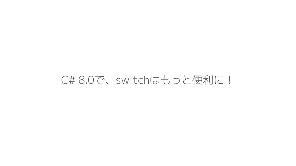 C# 8.0で、switchはもっと便利に!