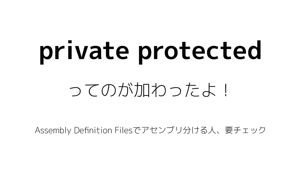 private protected ってのが加わったよ! Assembly Definition...