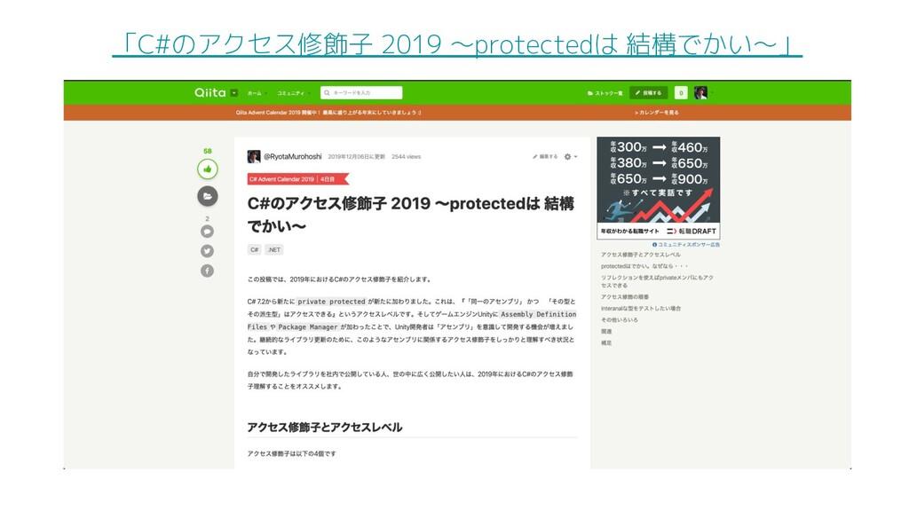 「C#のアクセス修飾子 2019 〜protectedは 結構でかい〜」