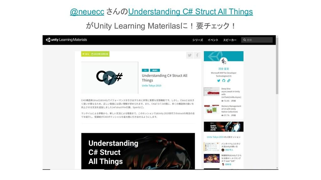 @neuecc さんのUnderstanding C# Struct All Things が...