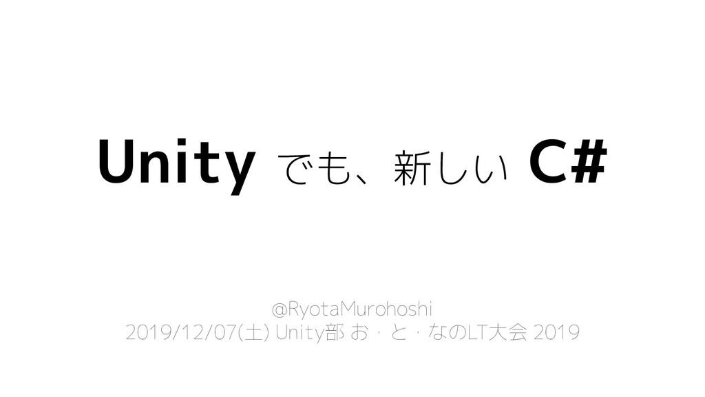 Unity でも、新しい C# @RyotaMurohoshi 2019/12/07(土) U...
