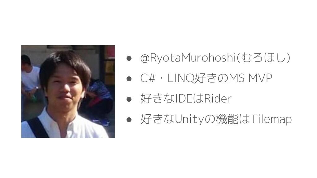 ● @RyotaMurohoshi(むろほし) ● C#・LINQ好きのMS MVP ● 好き...