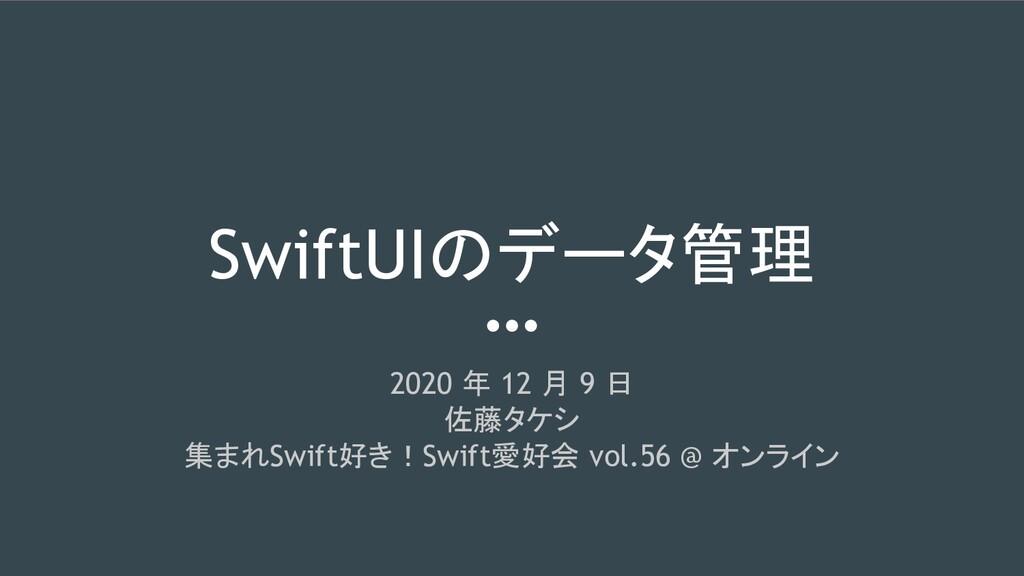 SwiftUIのデータ管理 2020 年 12 月 9 日 佐藤タケシ 集まれSwift好き!...