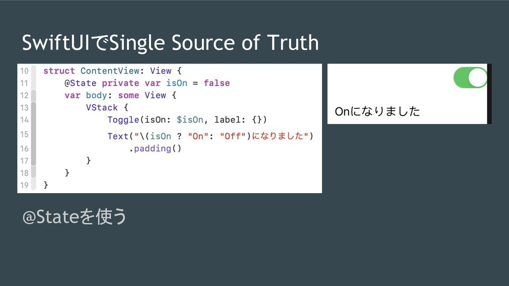 SwiftUIでSingle Source of Truth @Stateを使う