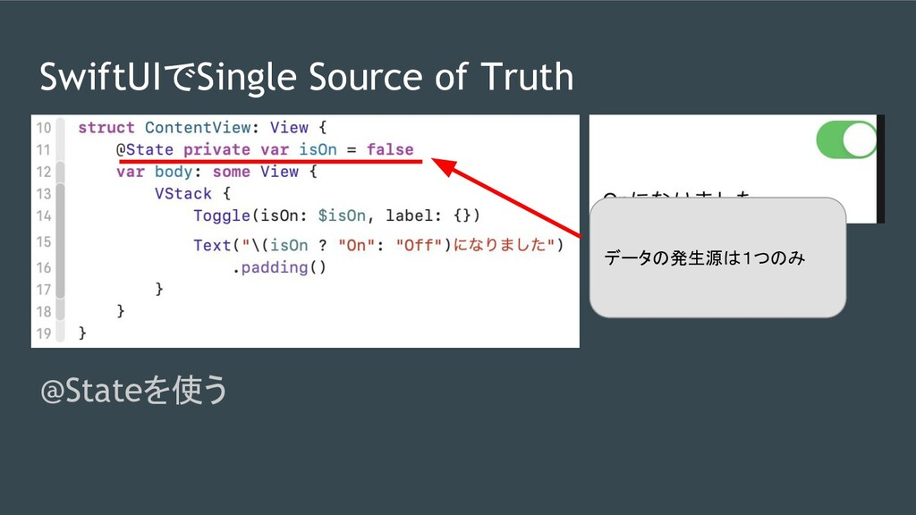 SwiftUIでSingle Source of Truth @Stateを使う データの発生...