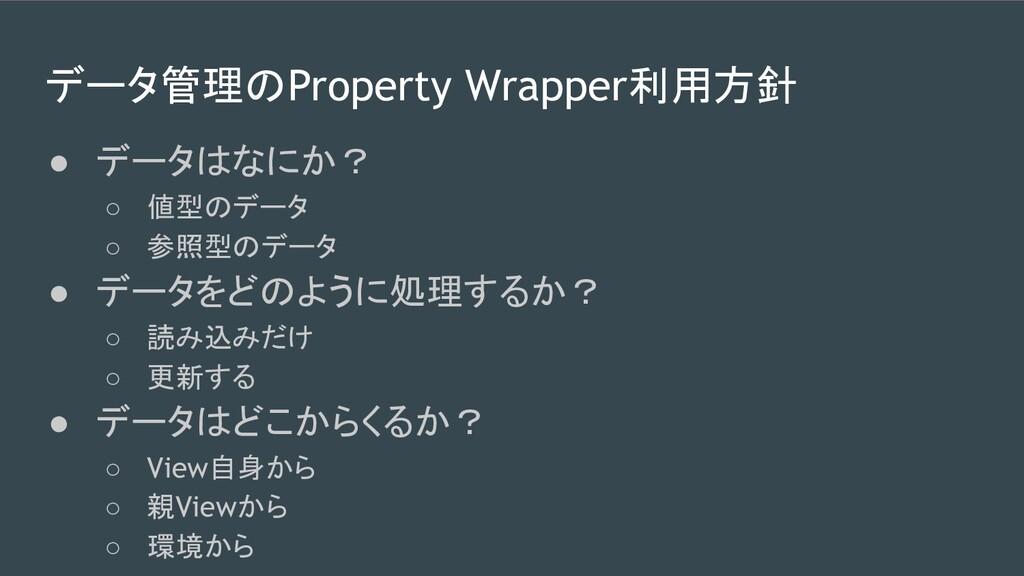 データ管理のProperty Wrapper利用方針 ● データはなにか? ○ 値型のデータ ...