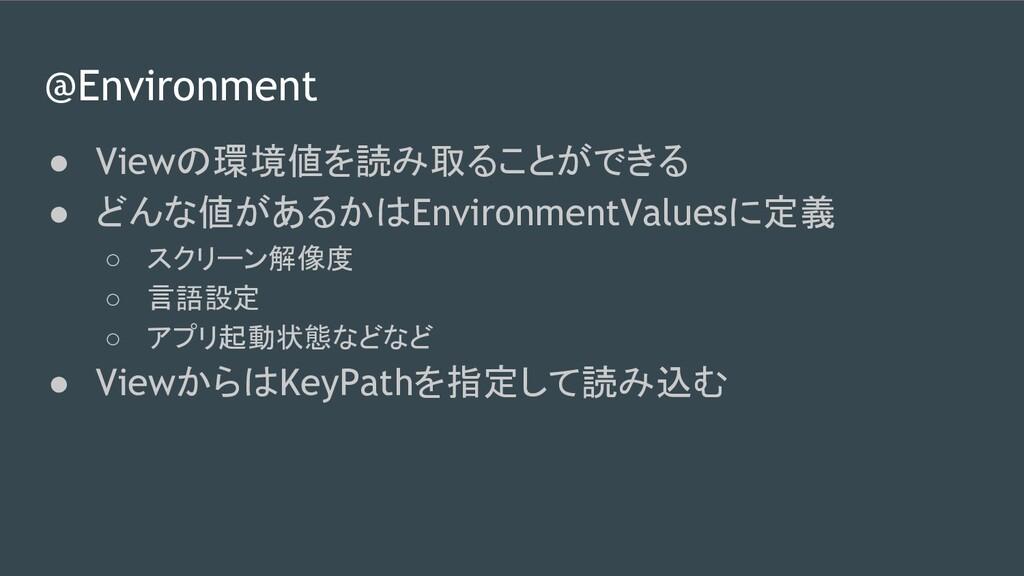 @Environment ● Viewの環境値を読み取ることができる ● どんな値があるかはE...
