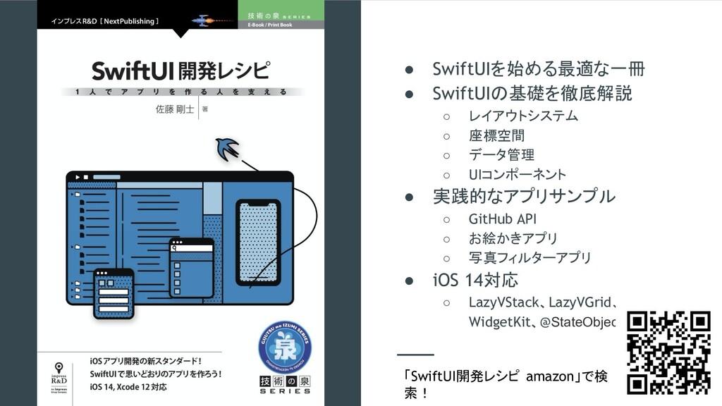 ● SwiftUIを始める最適な一冊 ● SwiftUIの基礎を徹底解説 ○ レイアウトシステ...