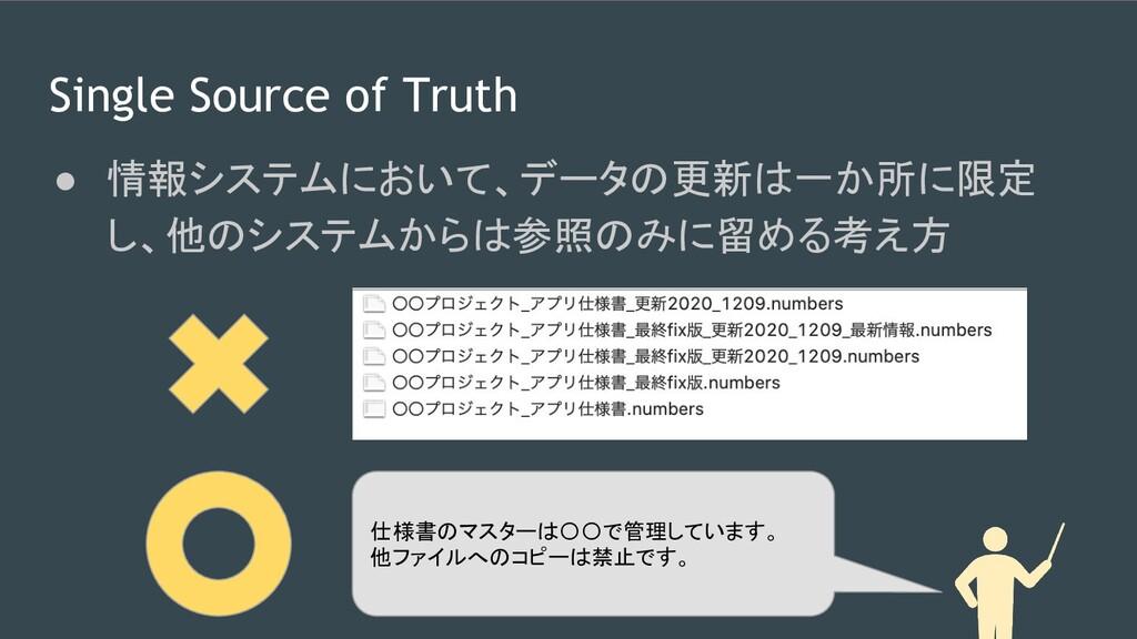 Single Source of Truth ● 情報システムにおいて、データの更新は一か所に...
