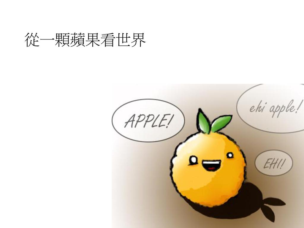 從一顆蘋果看世界