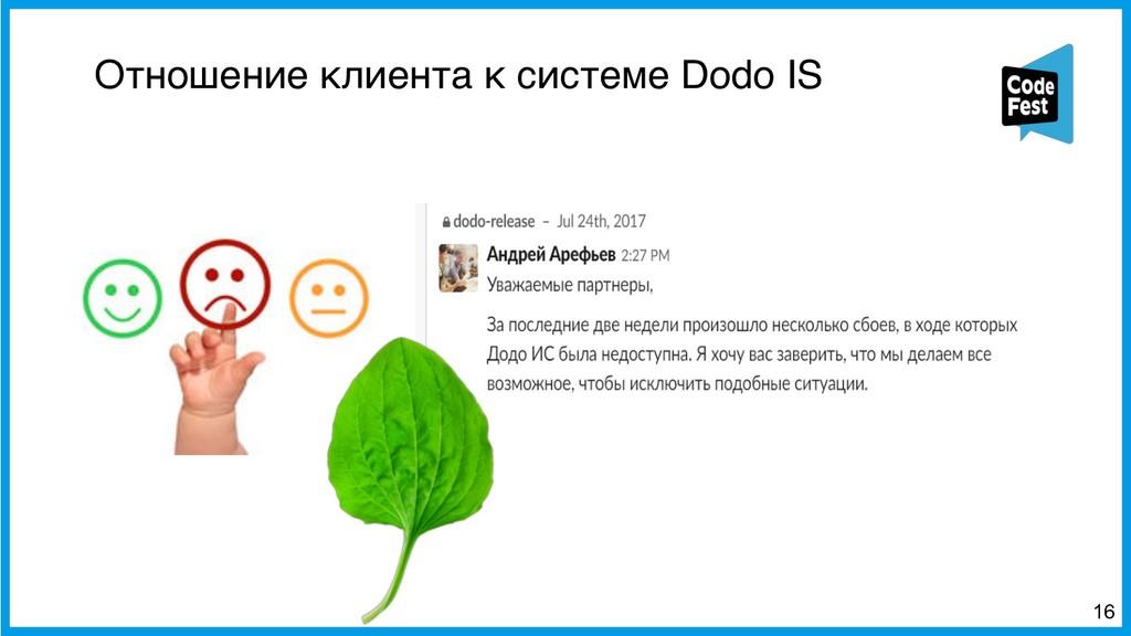Отношение клиента к системе Dodo IS !16