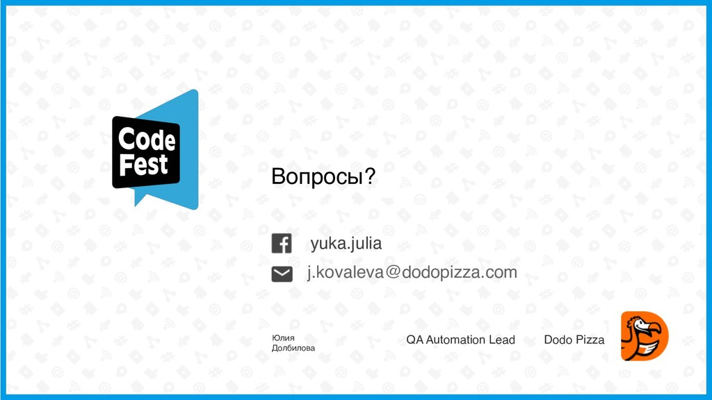 Юлия Долбилова QA Automation Lead Dodo Pizza Во...