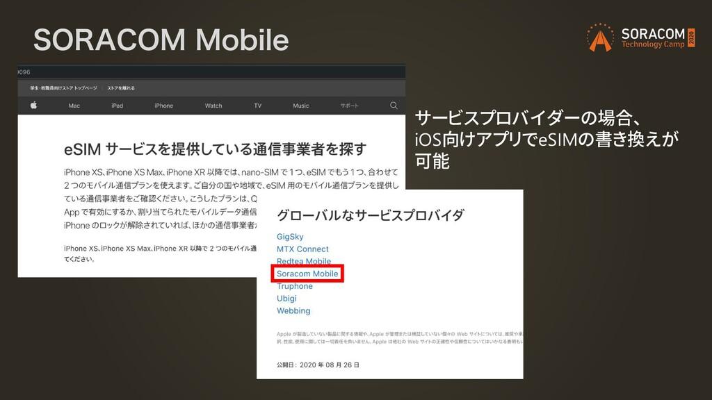 """403""""$0..PCJMF サービスプロバイダーの場合、 iOS向けアプリでeSIMの書き換..."""