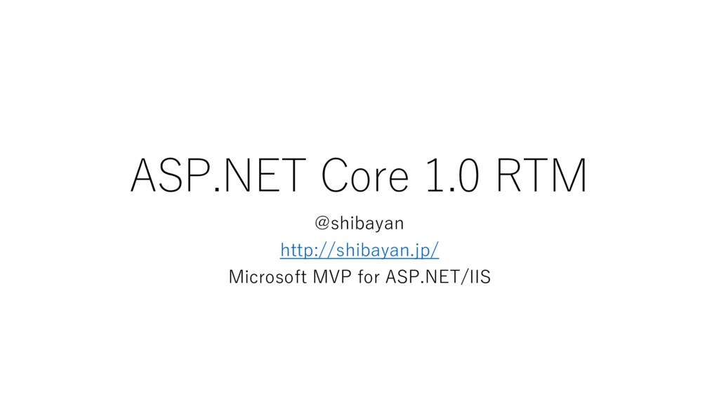 ASP.NET Core 1.0 RTM @shibayan http://shibayan....