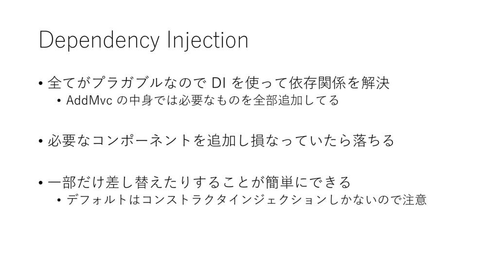 Dependency Injection • 全てがプラガブルなので DI を使って依存関係を...