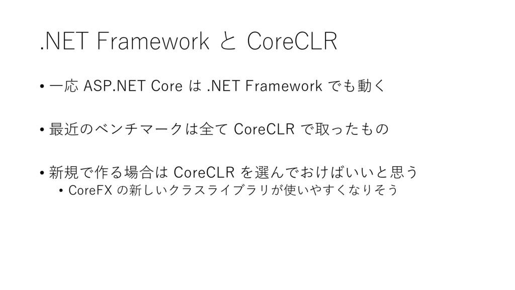 .NET Framework と CoreCLR • 一応 ASP.NET Core は .N...