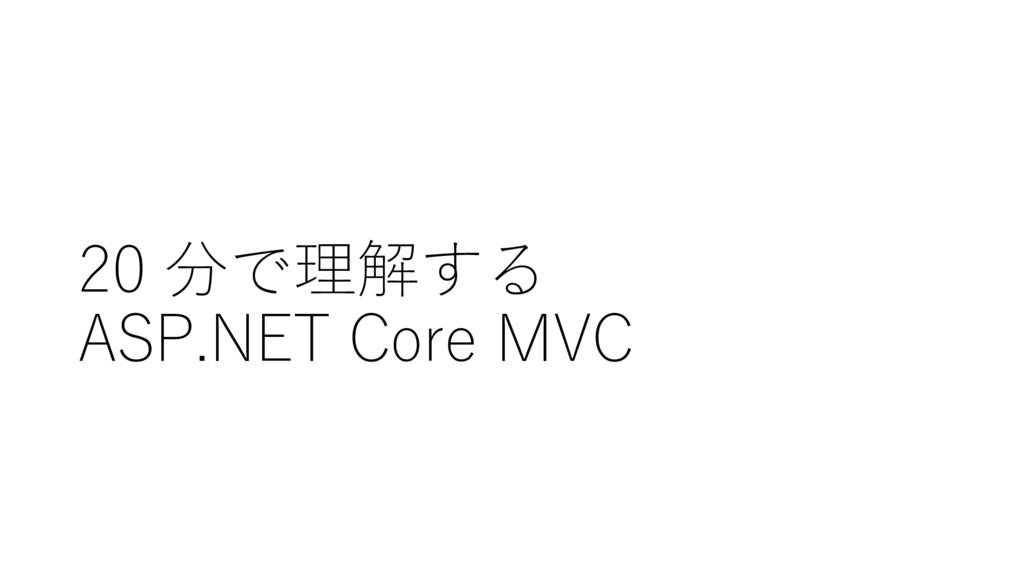 20 分で理解する ASP.NET Core MVC