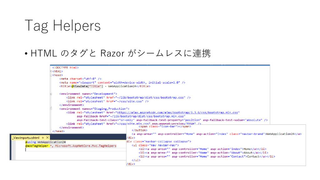 Tag Helpers • HTML のタグと Razor がシームレスに連携