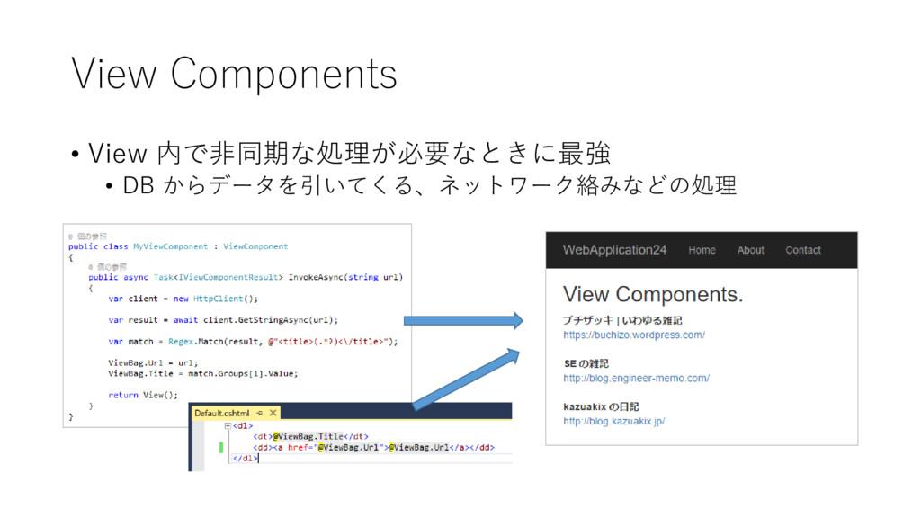 View Components • View 内で非同期な処理が必要なときに最強 • DB か...