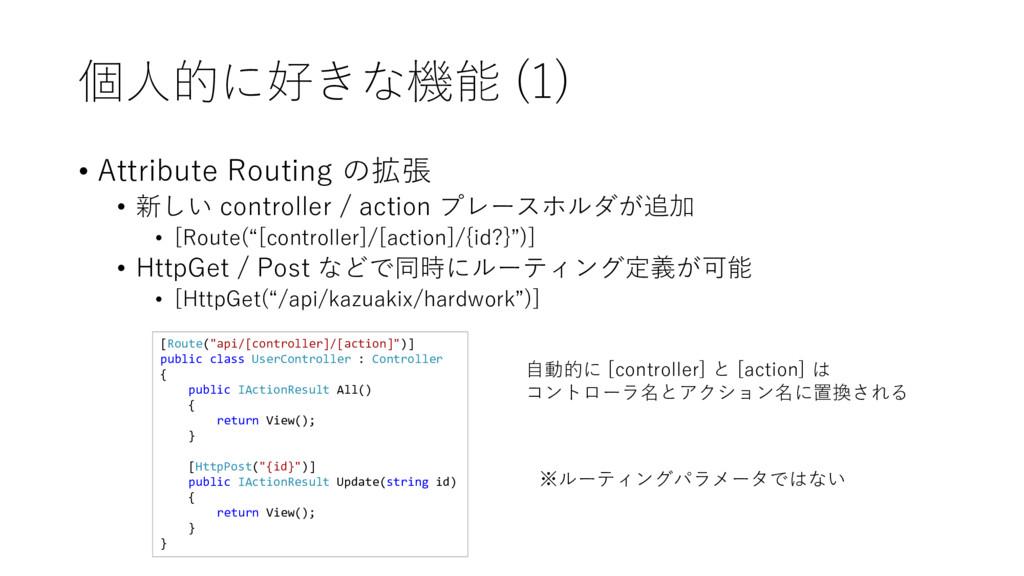 個人的に好きな機能 (1) • Attribute Routing の拡張 • 新しい con...