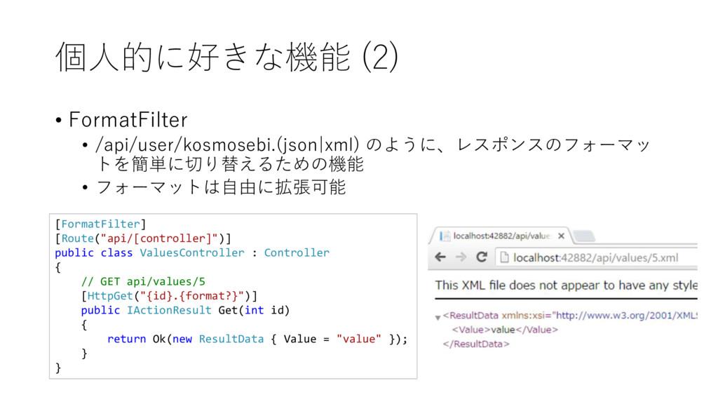 個人的に好きな機能 (2) • FormatFilter • /api/user/kosmos...