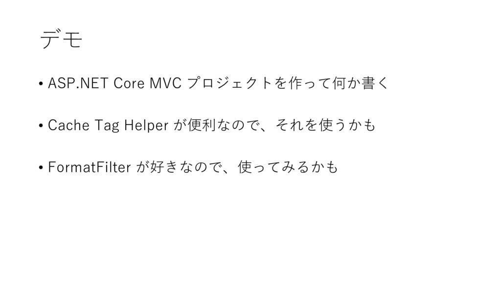 デモ • ASP.NET Core MVC プロジェクトを作って何か書く • Cache Ta...