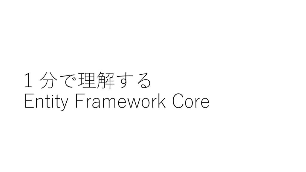 1 分で理解する Entity Framework Core