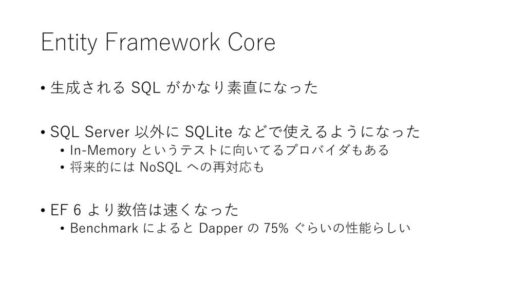 Entity Framework Core • 生成される SQL がかなり素直になった • ...