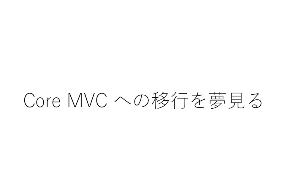 Core MVC への移行を夢見る