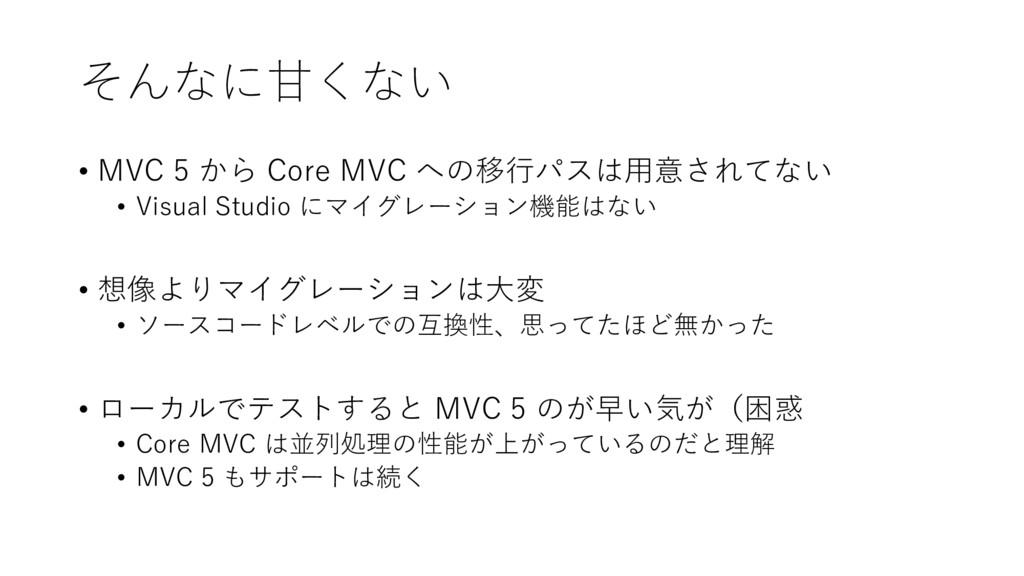 そんなに甘くない • MVC 5 から Core MVC への移行パスは用意されてない • V...
