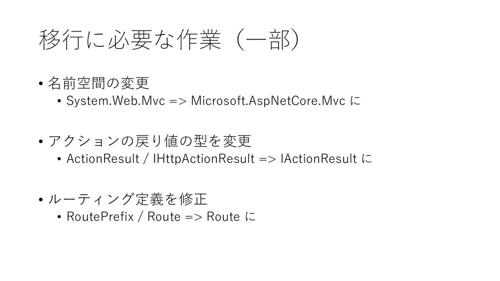 移行に必要な作業(一部) • 名前空間の変更 • System.Web.Mvc => Micr...