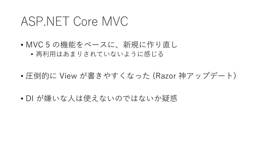 ASP.NET Core MVC • MVC 5 の機能をベースに、新規に作り直し • 再利用...