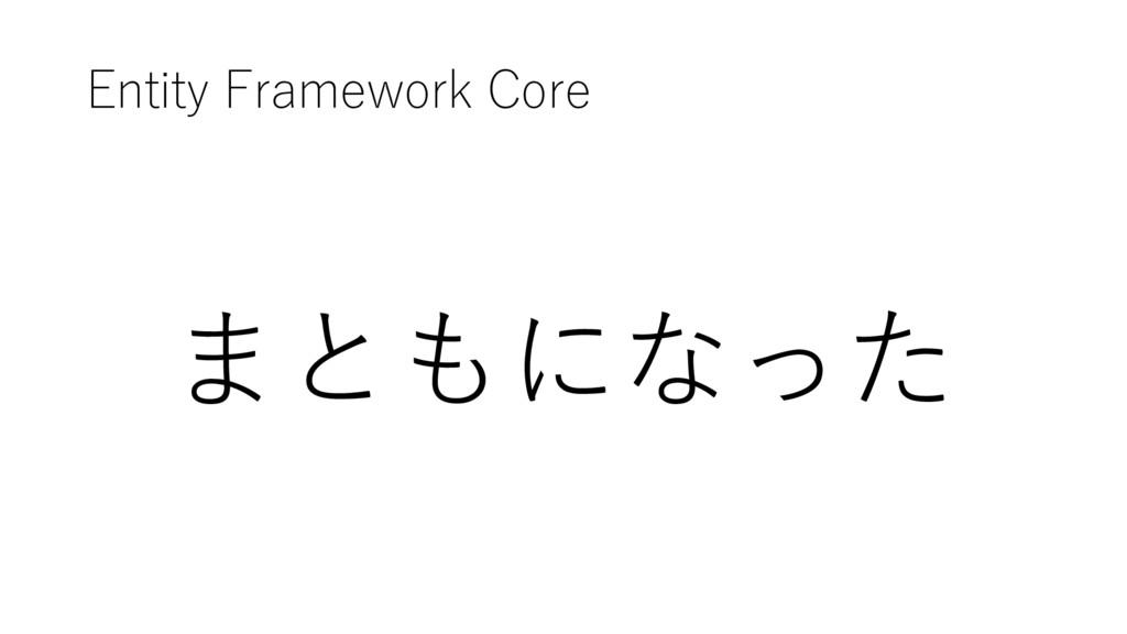 Entity Framework Core まともになった