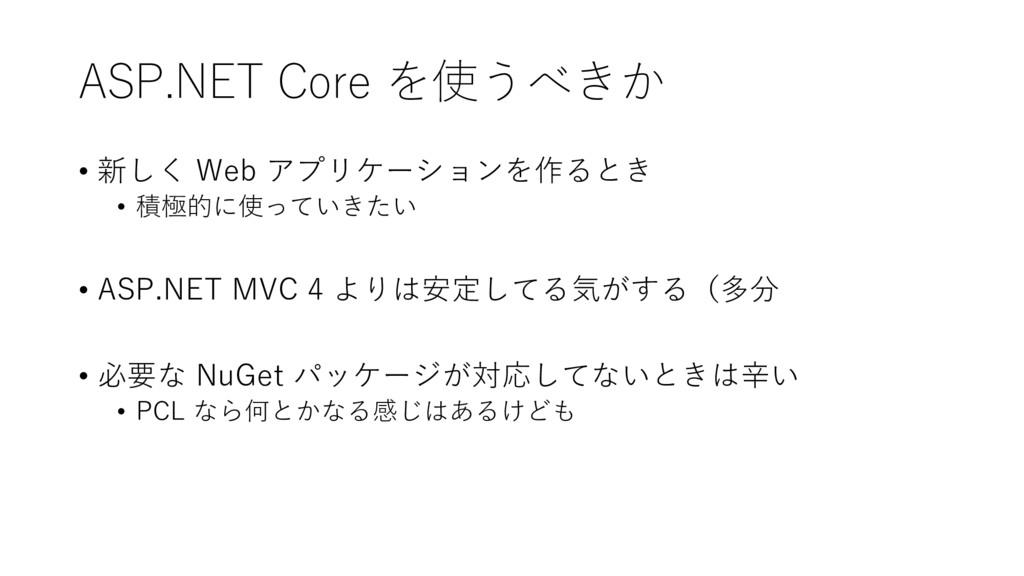 ASP.NET Core を使うべきか • 新しく Web アプリケーションを作るとき • 積...