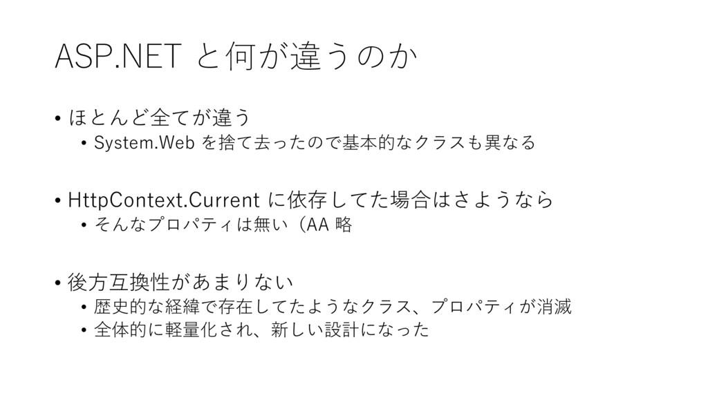 ASP.NET と何が違うのか • ほとんど全てが違う • System.Web を捨て去った...
