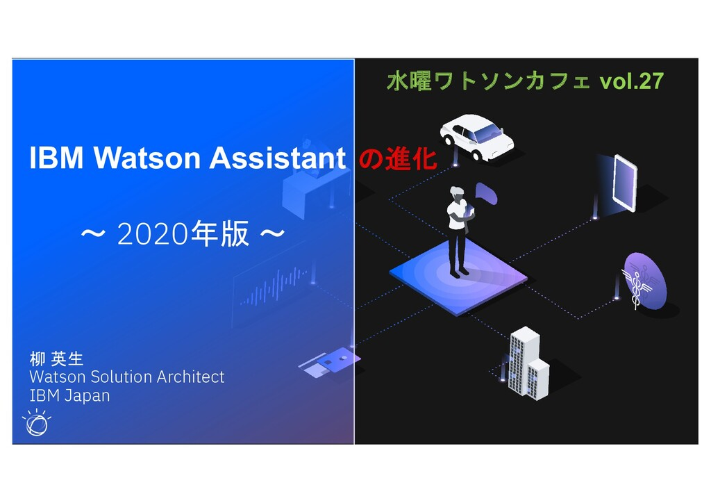 〜 2020年版 〜 柳 英生 Watson Solution Architect IBM J...