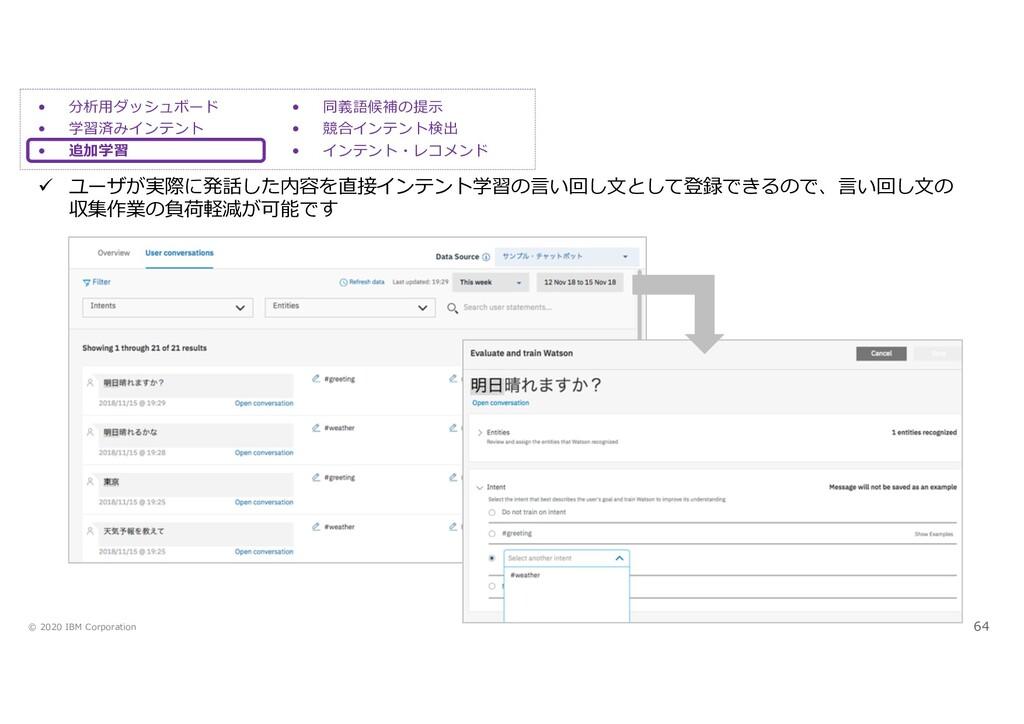 © 2020 IBM Corporation 64 ü ユーザが実際に発話した内容を直接インテ...