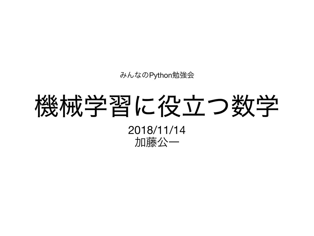 ػցֶशʹֶཱͭ 2018/11/14  Ճ౻ެҰ ΈΜͳͷPythonษڧձ