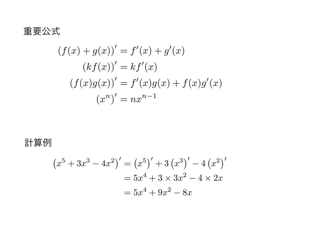 (f(x) + g(x))0 = f0(x) + g0(x) (kf(x))0 = kf0(x...