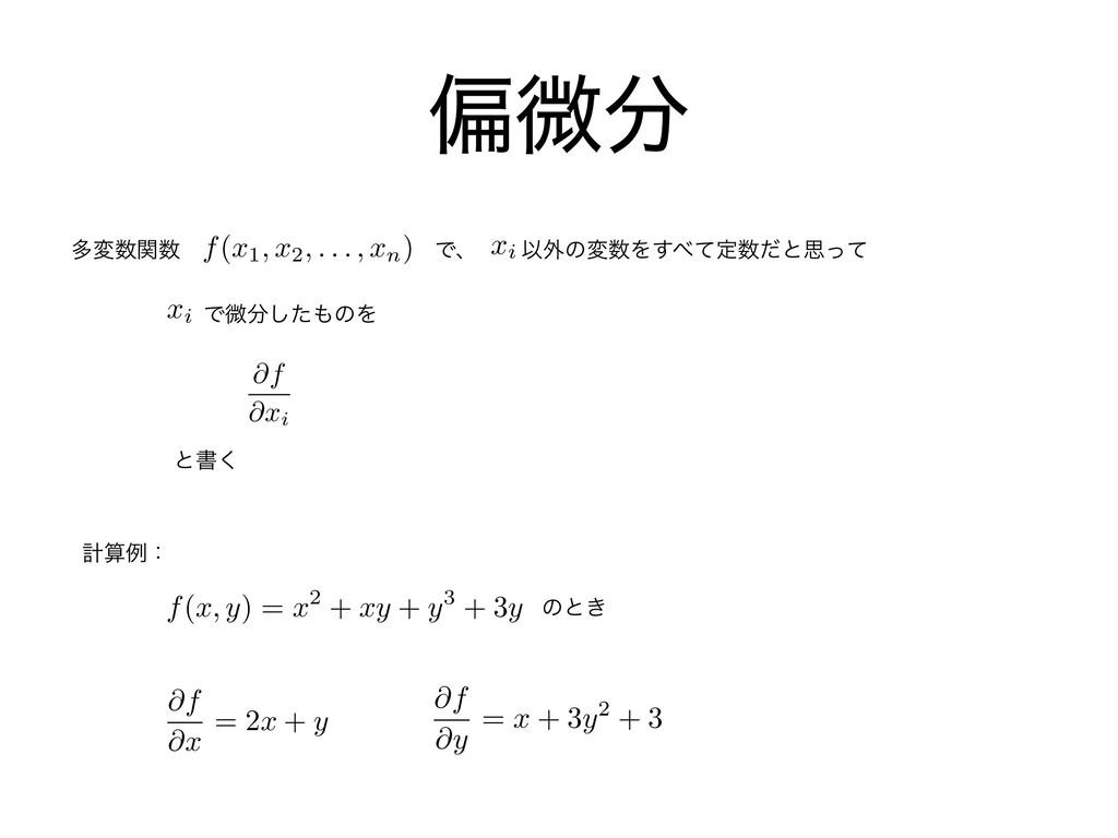 ภඍ f(x1, x2, . . . , xn) <latexit sha1_base64=...