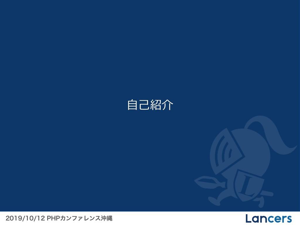 1)1ΧϯϑΝϨϯεԭೄ ⾃⼰紹介